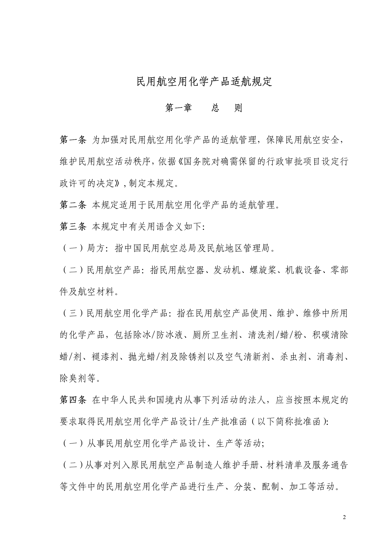 中国民用航空总局令