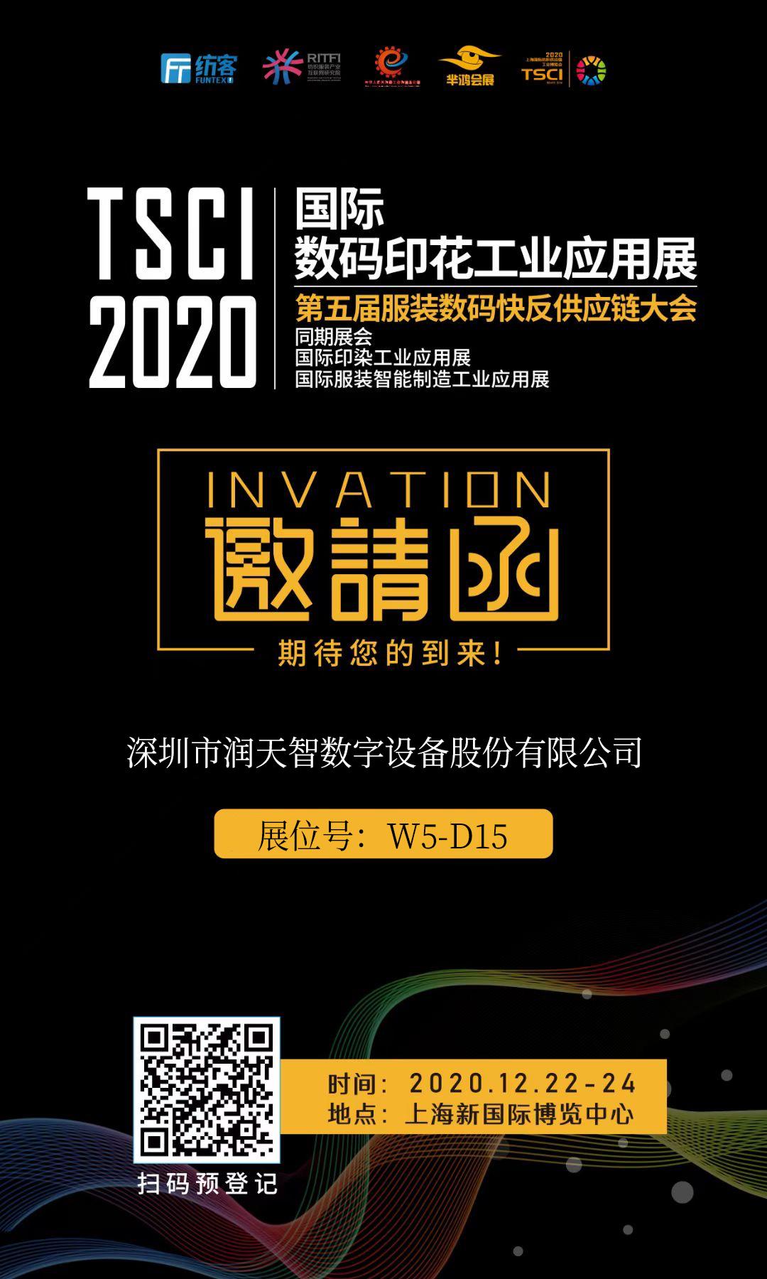 智印精彩尽在2020 TSCI!3d彩票与您相聚上海国际纺织供应链工业博览会