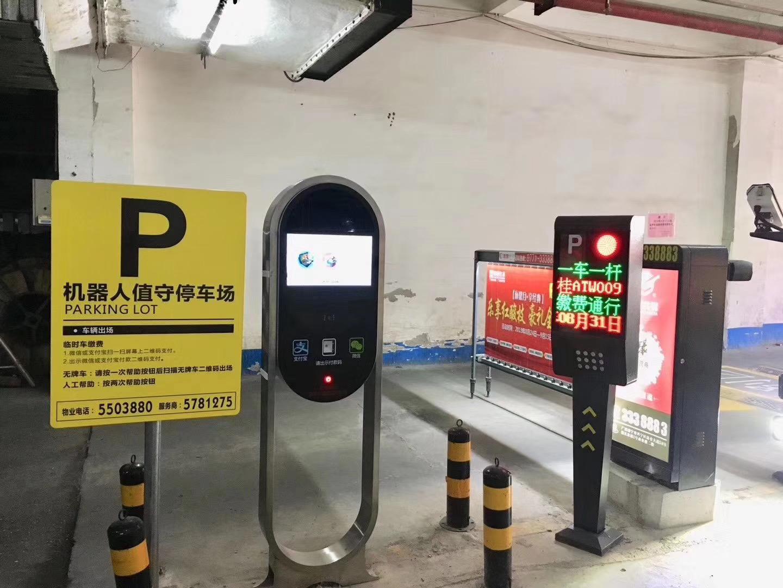 """智慧停车新革命""""停车管理机器人"""""""