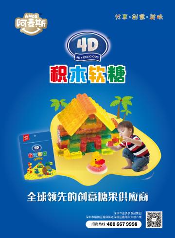 阿麦斯——中国糖果进军日本市场的开路先锋