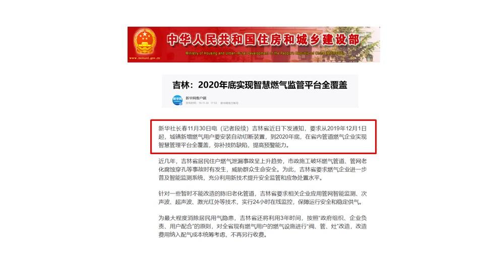 泰燃智能新视野 I 燃气安全法律法规(5)