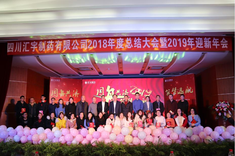 """""""同舟共济,筑梦远航""""汇宇制药2018年会召开"""