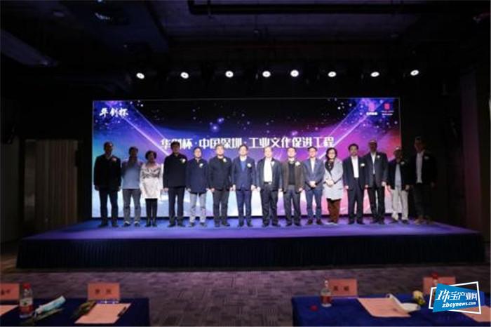 2020深圳珠宝专题展览暨工业文创产品设计高峰论坛举行