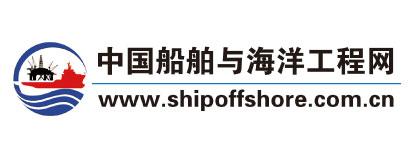 中国船舶与海洋工程网
