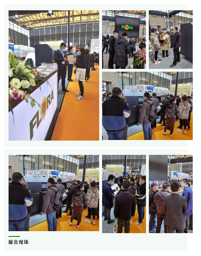 2020 TSCI grand opening! Runtianzhi displays the new power of digital printing smart printing