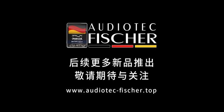初心不变,闪耀新品 AUDIOTEC FISCHER 2020年新品回顾