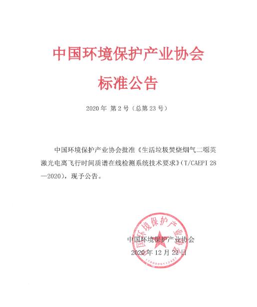 重磅!中国首个二噁英在线检测技术团体标准正式发布!
