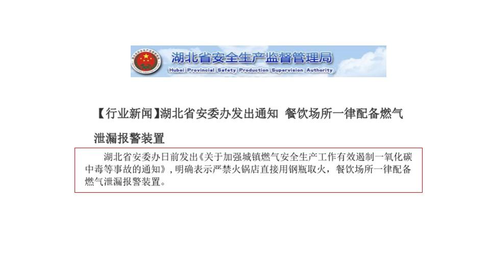 泰燃智能新视野 I 燃气安全法律法规(7)