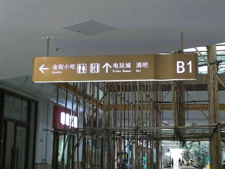 深圳标识标牌厂家告诉你如何进行选材?