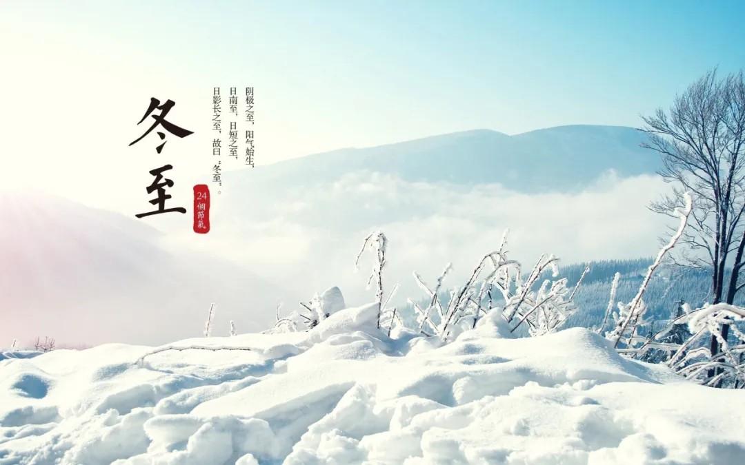 冬至大如年,人间小团圆