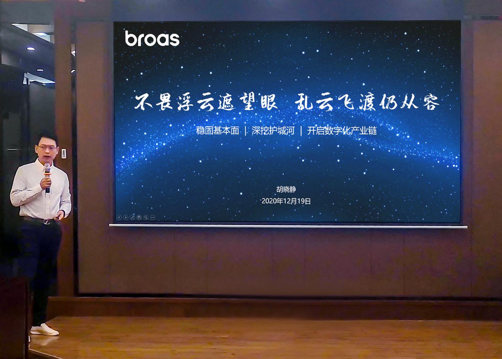 博瑞思集团2021战略研讨会在昆明顺利召开