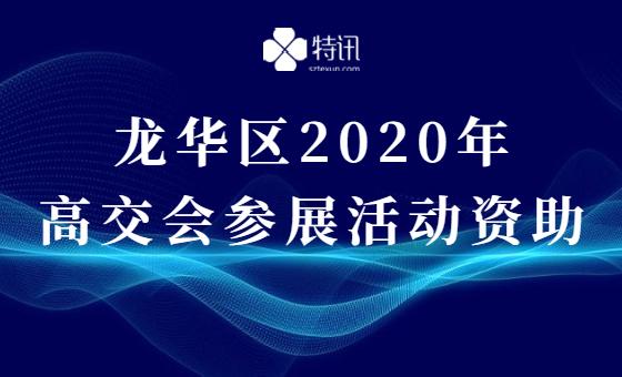 龙华区2020年高交会参展活动资助