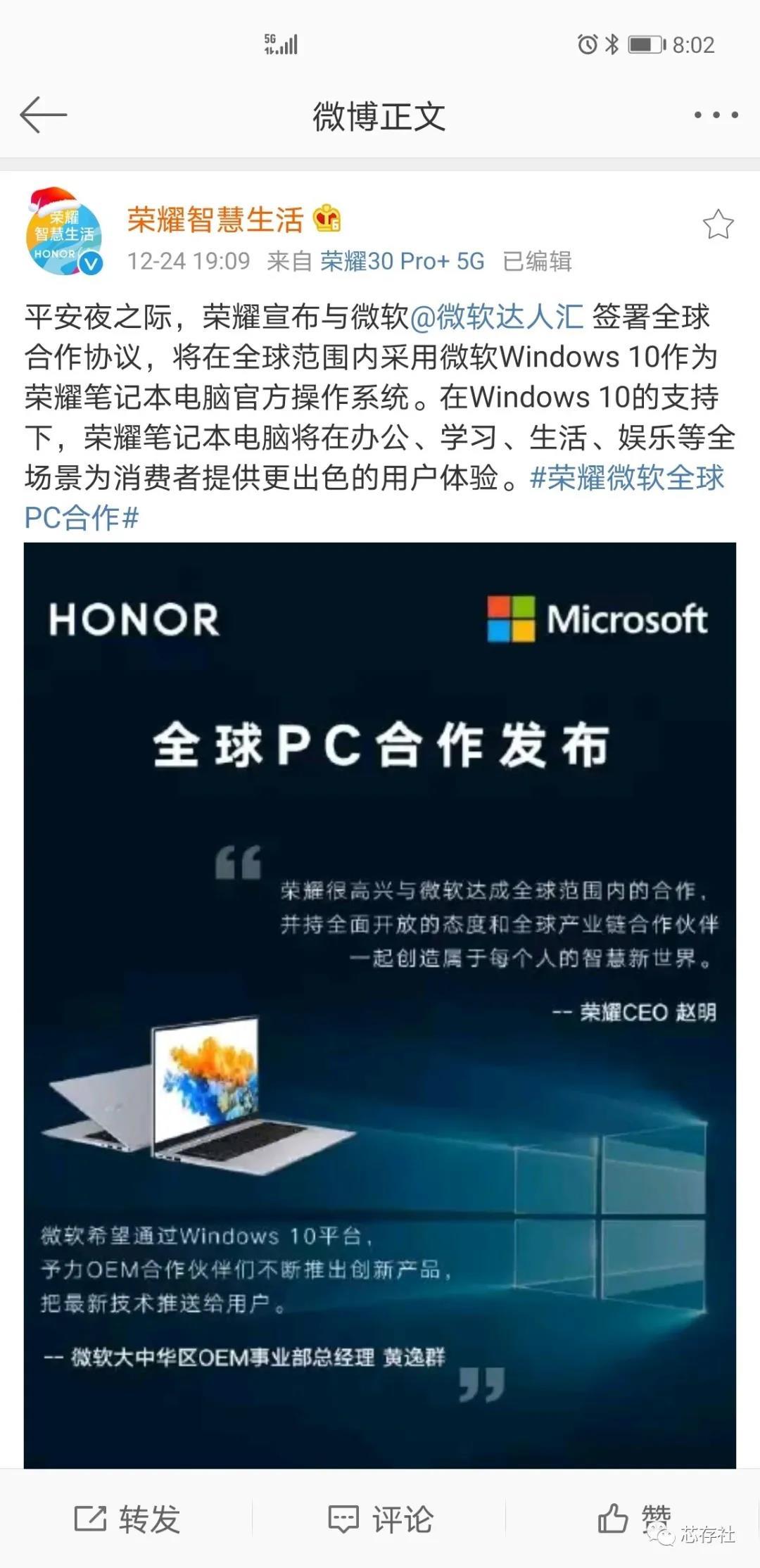 荣耀与微软签署全球PC合作协议,Windows 10成为荣耀笔记本电脑官方操作系统