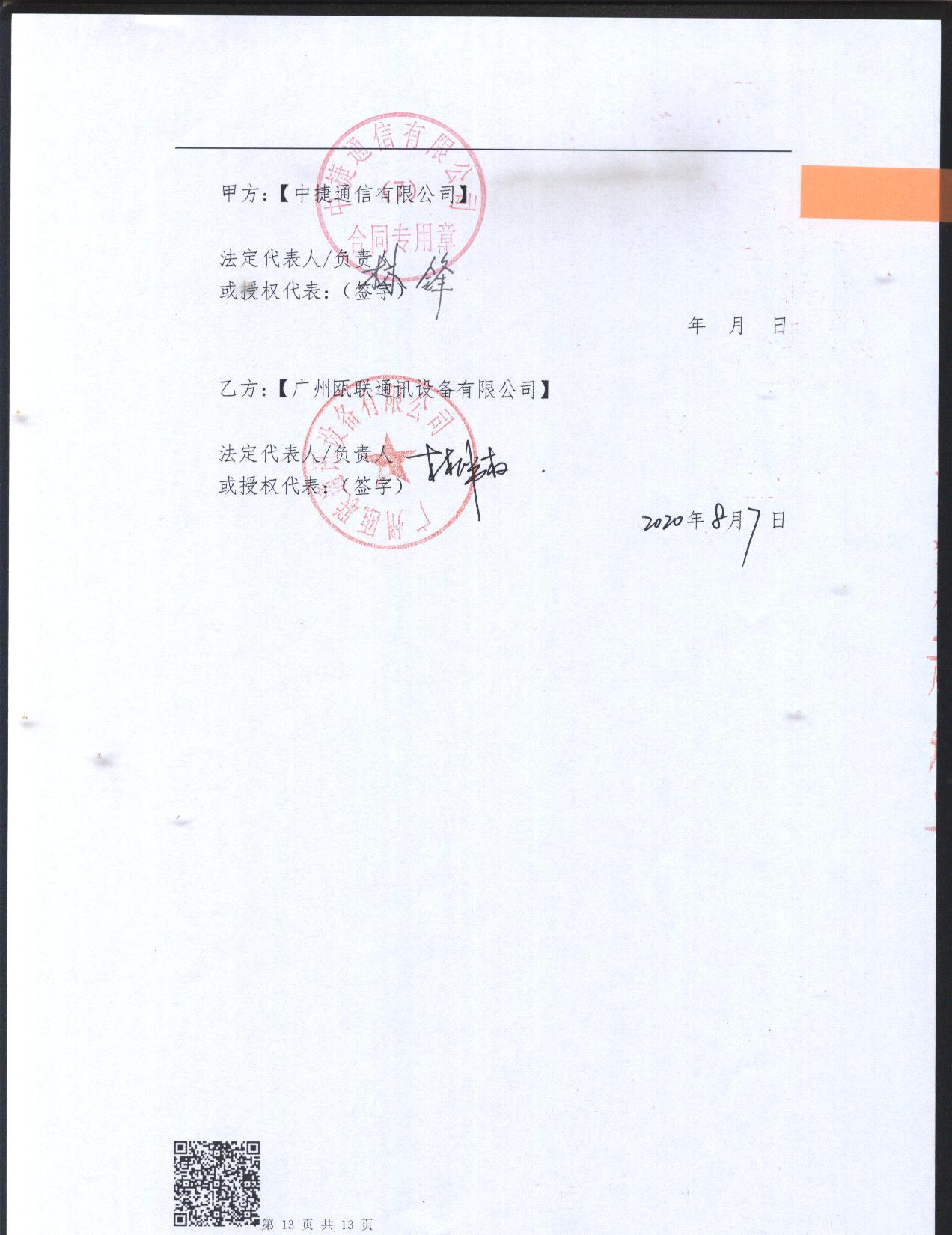 珠江琶醍啤酒文化创意园区-汽机锅炉间寄出信息网络系统