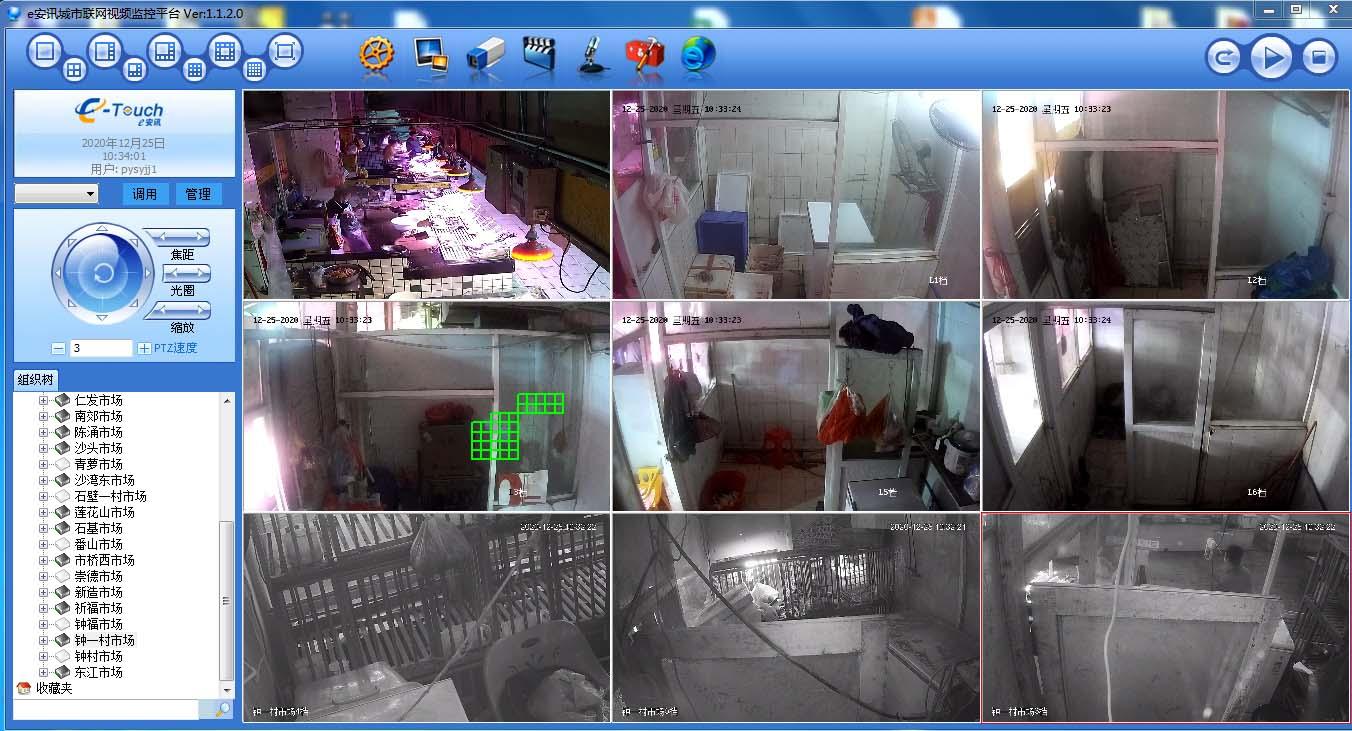 番禺区食品药品监督管理局区农贸市场视频监控项目