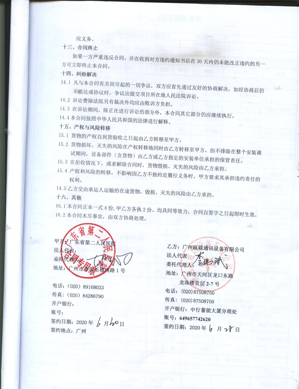 广东省第二人民医院程控电话交换机项目