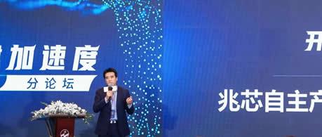 兆芯出席统信UOS生态大会 助力产业发展增速