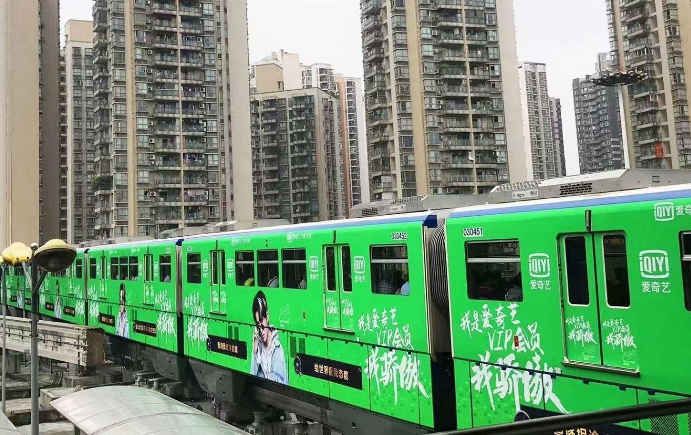 重庆轨道交通广告自身特点分析  乐投传媒