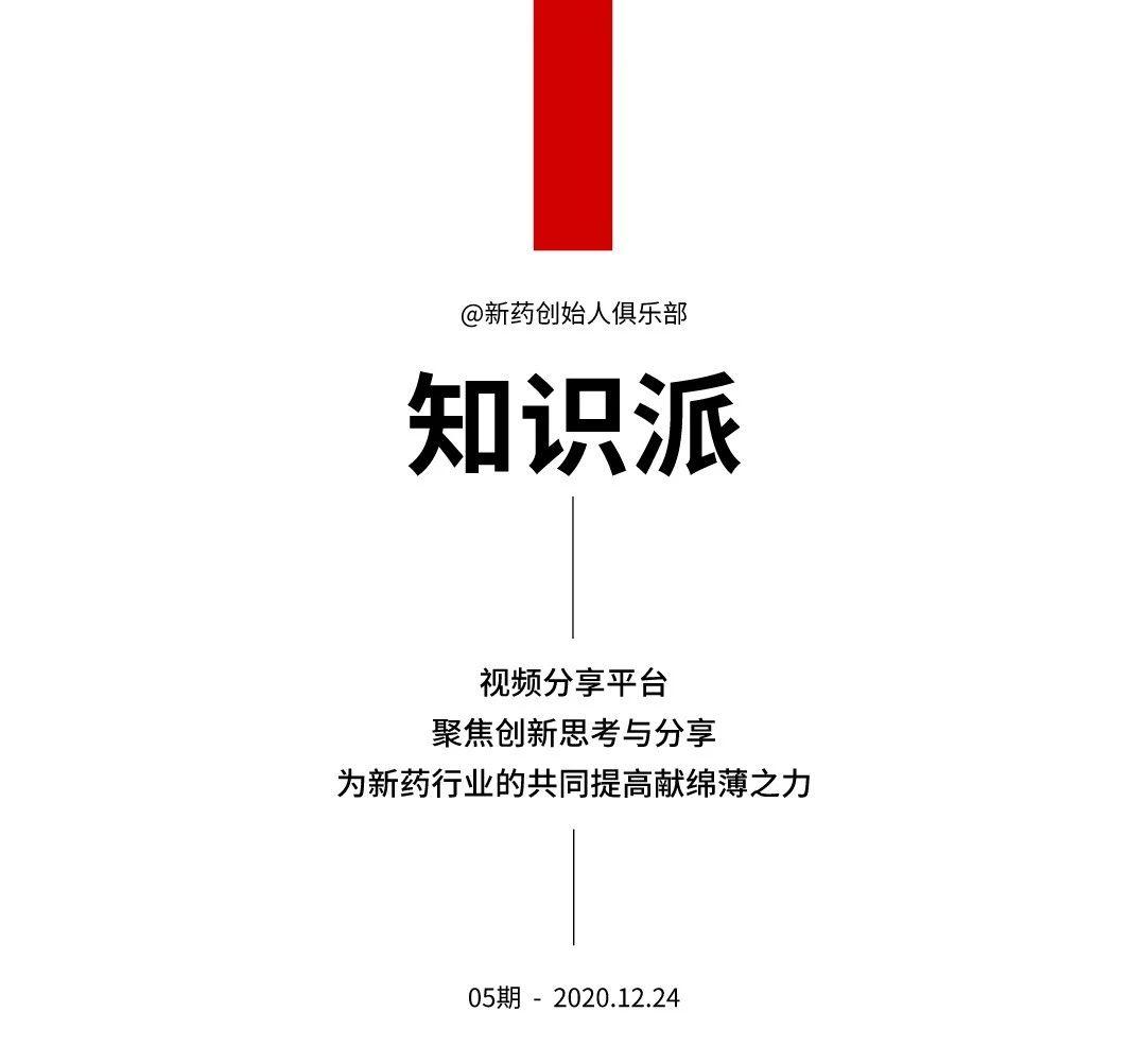 知识派·05期 | 张婷博士:干细胞新药研发