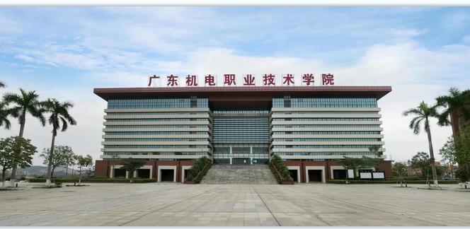 广东机电职业技术学院