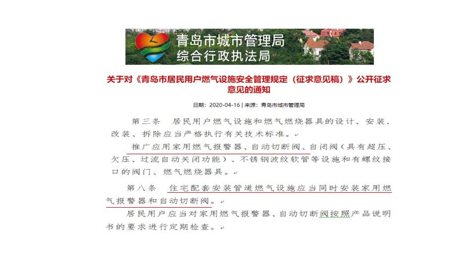 泰燃智能新视野 I 燃气安全法律法规(9)