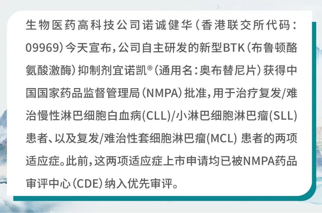 企讯   诺诚健华首款创新药宜诺凯(奥布替尼片)获批上市