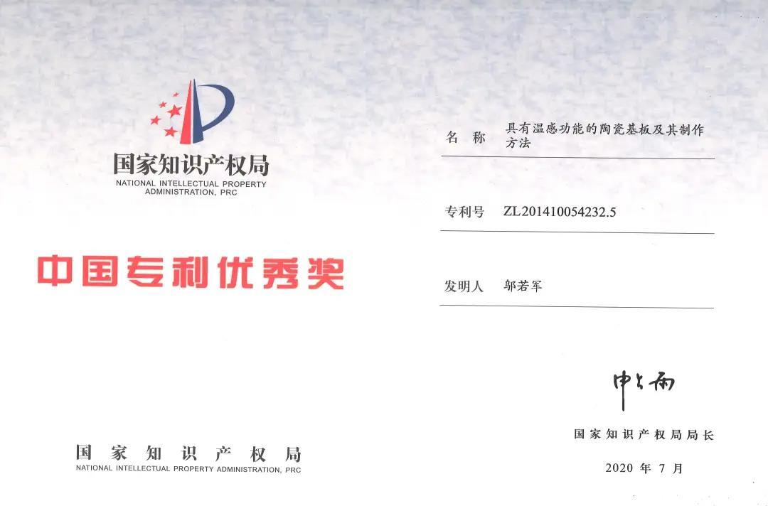 安培龙喜获第二十一届中国专利奖优秀奖