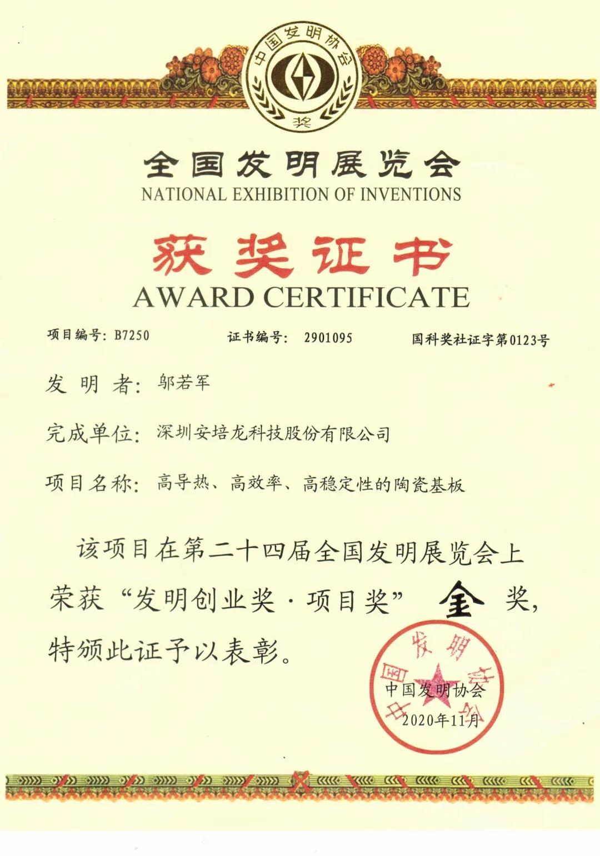 安培龙荣获第二十四届全国发明展览会金奖