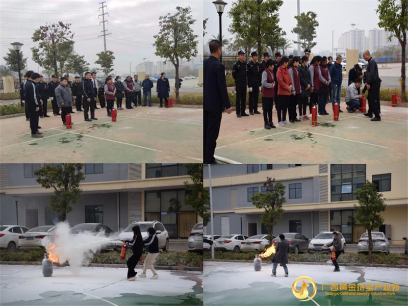 2020年广西黄金珠宝产业园举行消防安全知识培训
