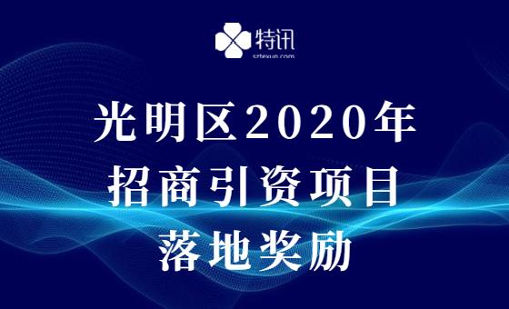 光明区2020年第七批招商引资项目落地奖励申报