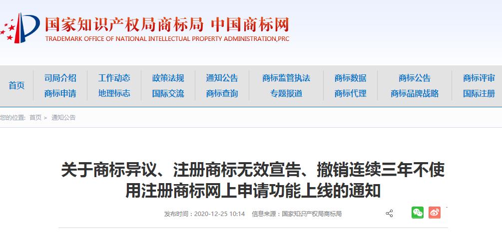 自2020年12月28日起!商标异议/无效宣告/撤三开通网上申请功能
