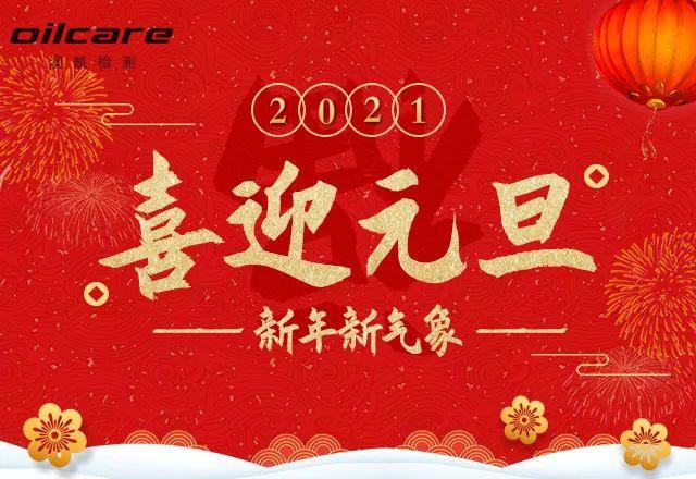 【放假通知】2021年元旦放假安排