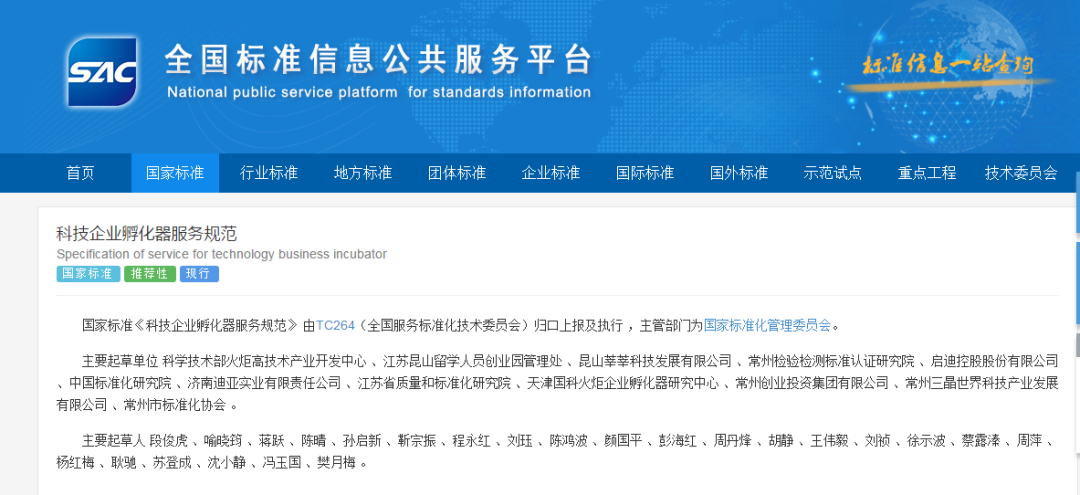 启迪控股参与起草的双创服务领域首个国家标准正式实施
