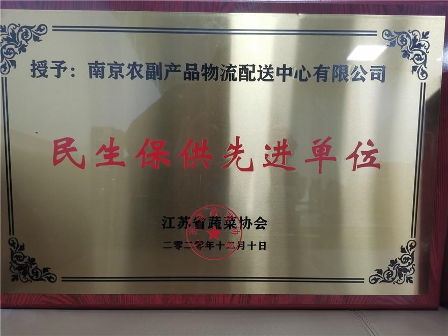 """南京long8龙8首页产品物流配送中心有限公司荣获""""民生保供先进单位""""和""""优秀会员单位""""称号"""