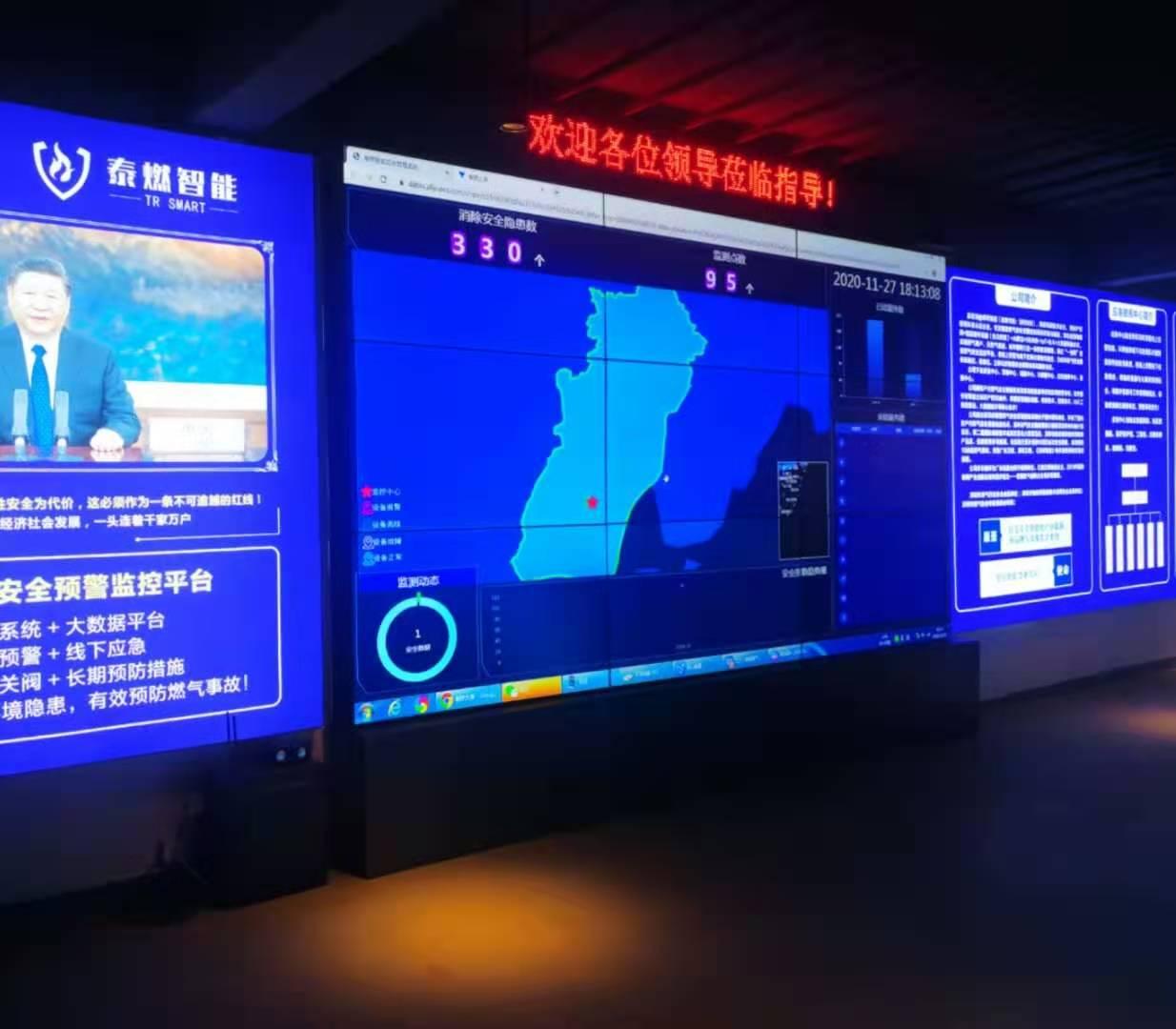 华润燃气与泰燃智能全力开展燃气安全领域合作