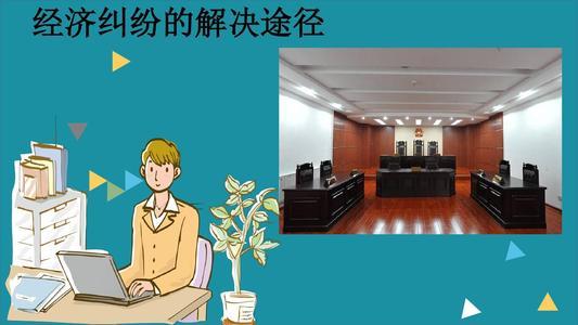 北京经济纠纷律所介绍如何避免经济纠纷