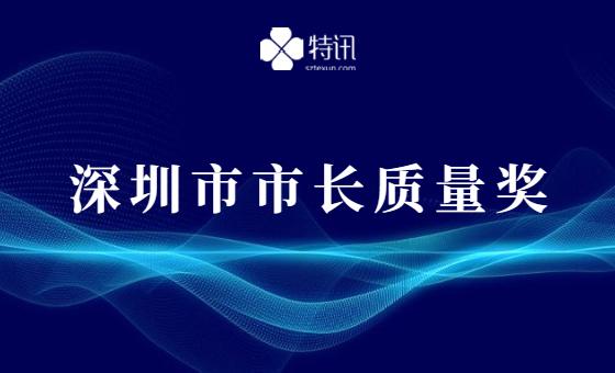 2020年深圳市市长质量奖申报通知