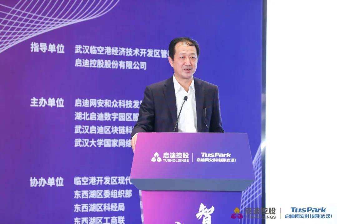 启迪网安新兴产业高质量发展论坛在汉举办