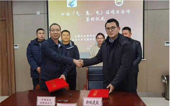 新城建投与中国石油合作签约