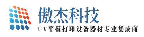 广州平板打印机-广州市傲杰数码电子科技有限公司