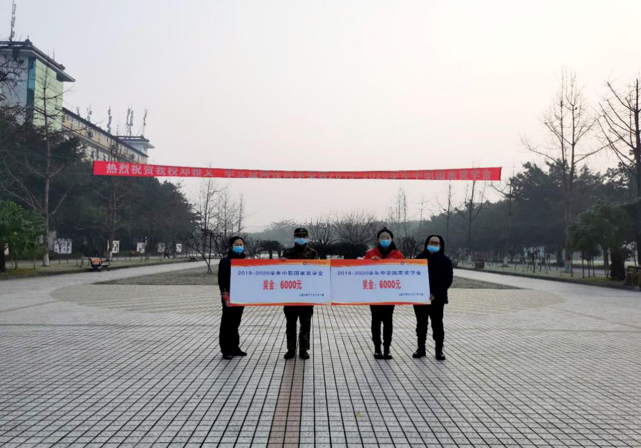热烈祝贺我校邓雅文、李立益两名同学荣获 2019-2020学年中职国家奖学金