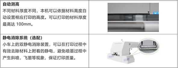 丽捷 LJ-3220E UV 平板打印机
