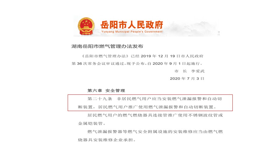 泰燃智能新视野 I 燃气安全法律法规(10)