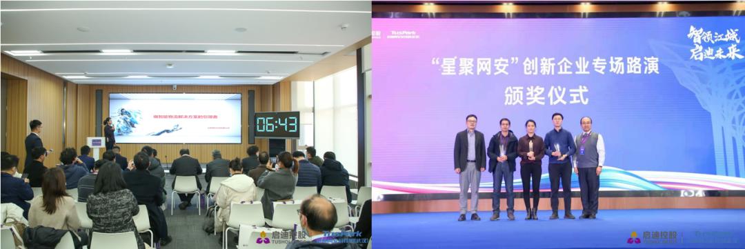 启迪网安新兴产业高质量发展论坛圆满落幕!