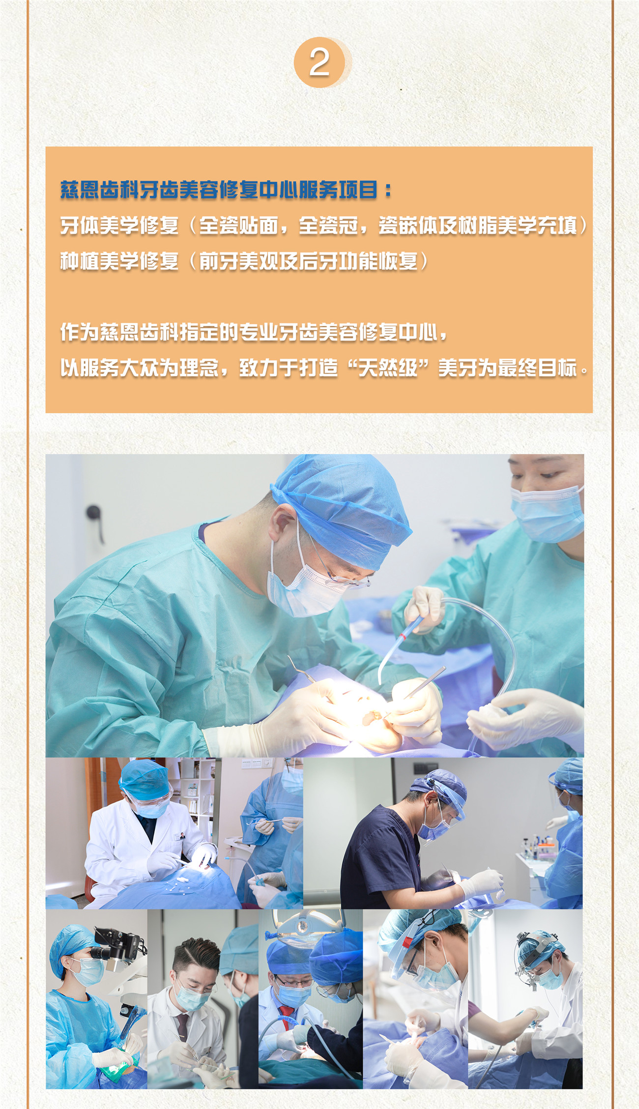 慈恩齿科美容修复中心正式成立