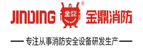 消防器材,湖南省金鼎消防器材有限公司