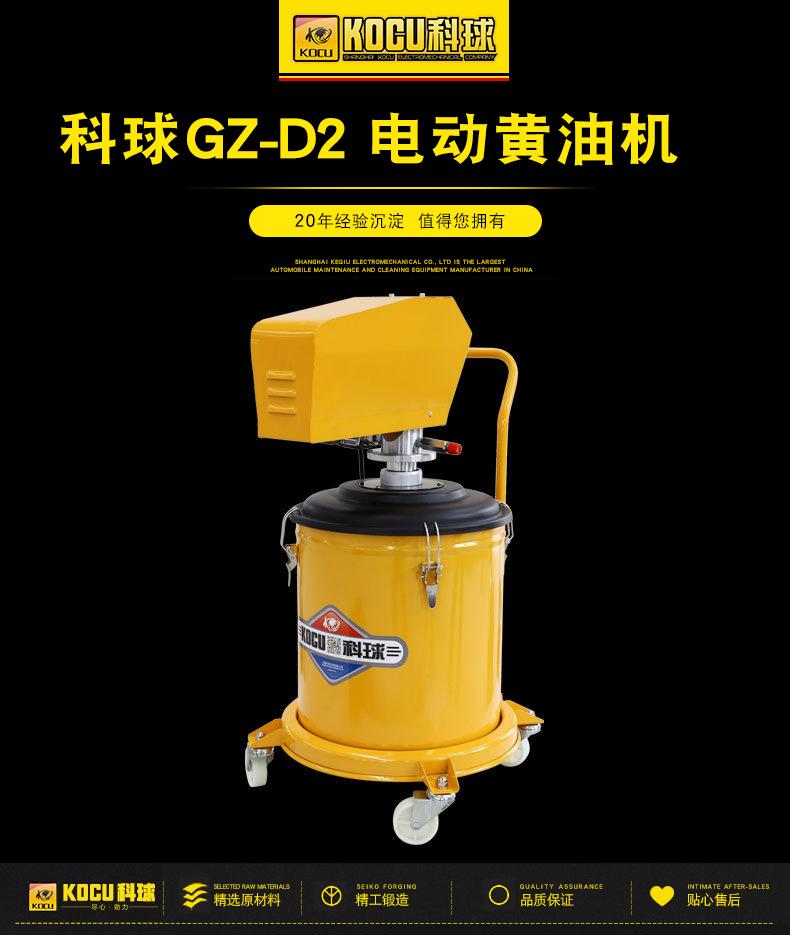 科球GZ-D2电动黄油机 电动加油机厂家