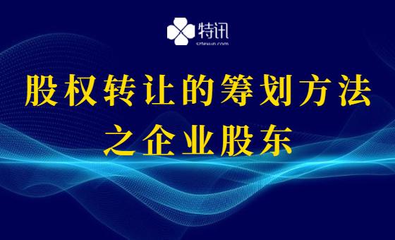 股权转让的筹划方法之企业股东