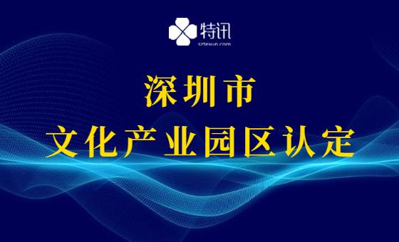 2020年深圳市文化产业园区申报认定