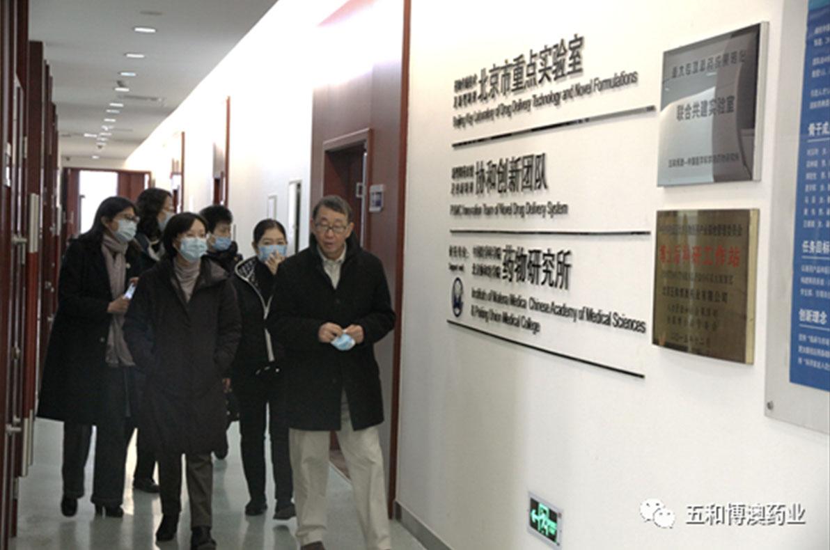 中國醫學科學院北京協和醫學院副院校長張勤一行蒞臨五和博澳參觀調研